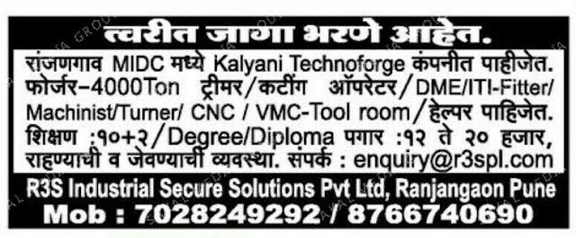 Kalyani Technoforge कंपनी रांजणगाव MIDC मध्ये त्वरीत जागा भरणे आहेत .