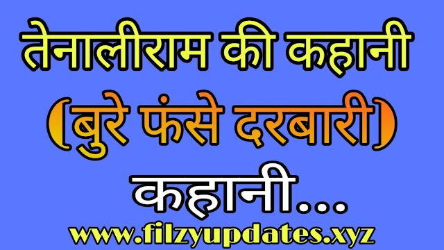 बुरे फंसे दरबारी (कहानी) | Bure Fase Darbari hindi kahani | Tenali Raman Story hindi me