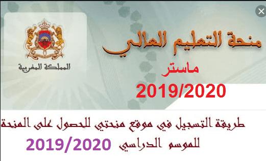 التسجيل في منحة سلك الماستر 2019 - 2020