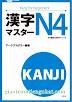 語彙N4 QUIZ #7
