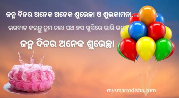 happy birthday wishes in odia