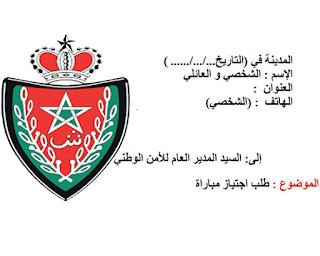 نموذج طلب خطي للمشاركة في مباريات التوظيف بمختلف أسلاك الشرطة 2019
