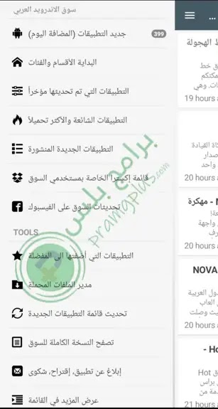 إعدادات متجر التطبيقات العربي للأندرويد