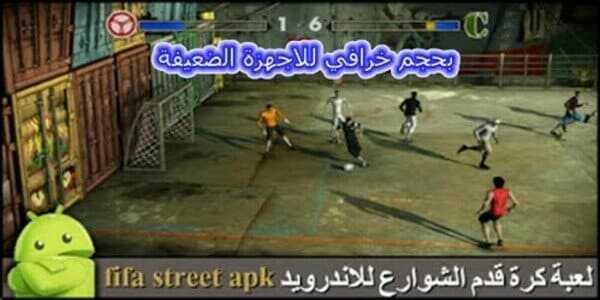 تحميل لعبة fifa street 2 - لعبة كرة قدم الشوارع للاندرويد فيفا ستريت 2