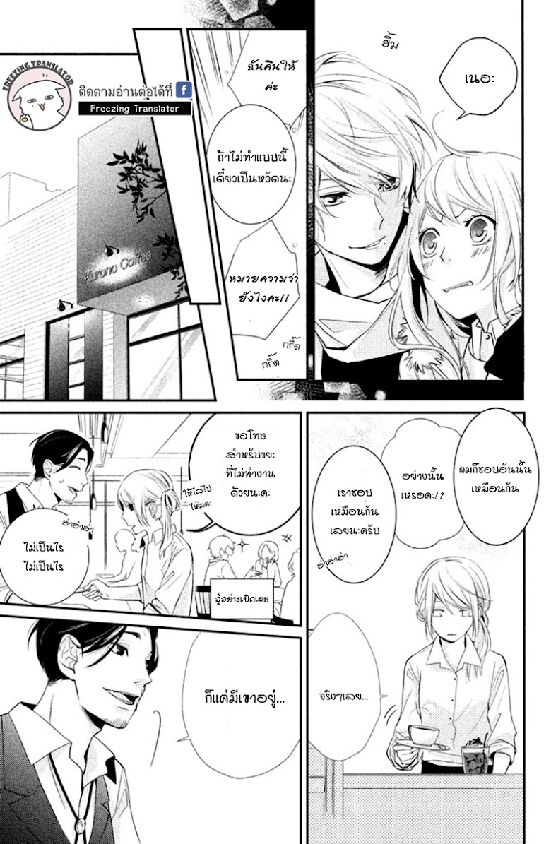 Chiaki-Sempai no Iu Toori - หน้า 15