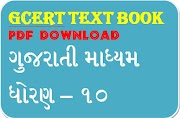 GCERT Text  book Download Std 10