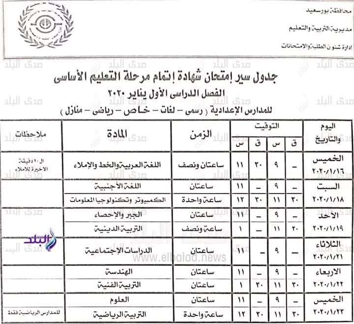 جداول امتحانات محافظة بورسعيد الترم الأول 2020 9