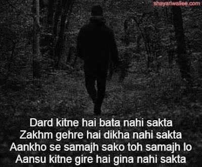 sad shayari hindi image download