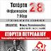 Τ.Ο ΙΩΑΝΝΙΝΩΝ - ΘΕΣΠΡΩΤΙΑΣ ΤΟΥ ΚΚΕ:εκδήλωση για τις εξορύξεις πετρελαίου στην Ηπειρο