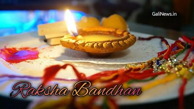 Raksha Bandhan Tyohar | Raksha Bandhan Essay | रक्षा बंधन | राखी का त्यौहार