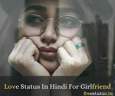 Love-Status-In-Hindi-For-Girlfriend