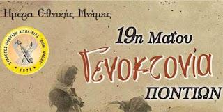 Μήνυμα του βουλευτή Πιερίας του ΣΥΡΙΖΑ Στέργιου Καστόρη για την ημέρα της Γενοκτονίας των Ποντίων