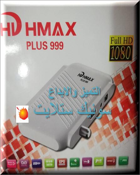 احدث سوفت وير HMAX PLUS 999 تفعيل IPTV