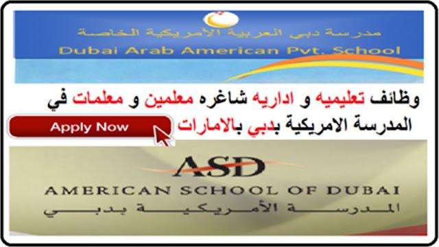 المدرسه الامريكيه بدبي تعلن عن توفر وظائف شاغره الامارات