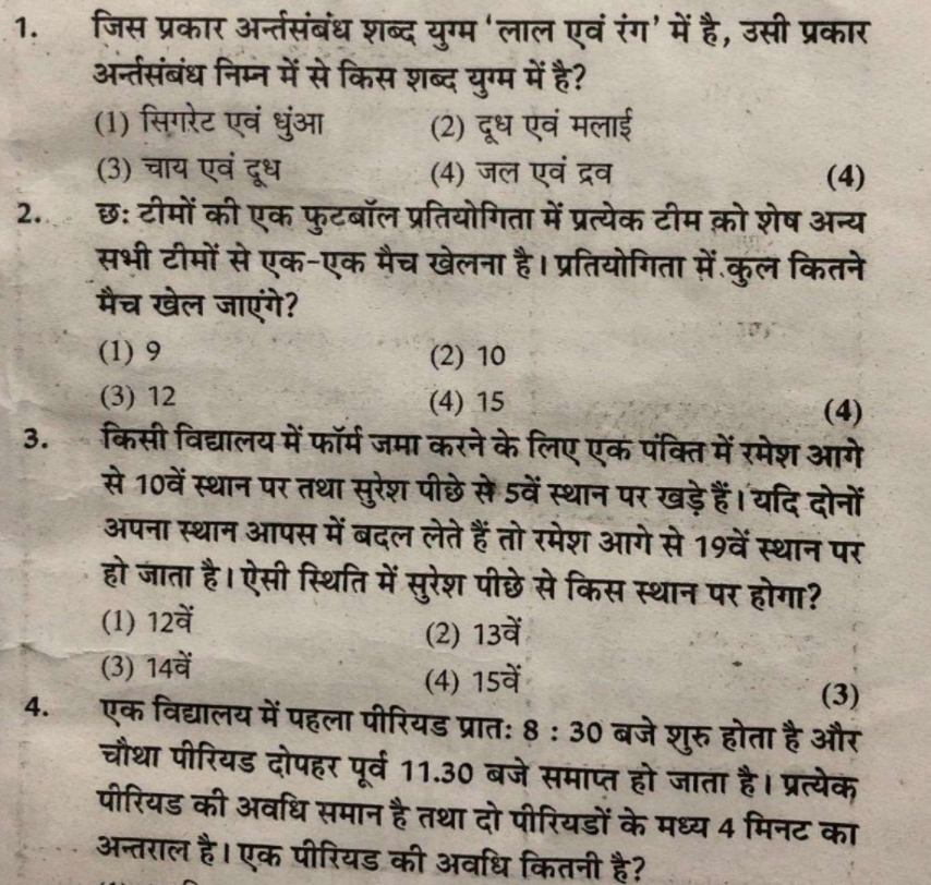 Rajasthan police constable previous year paper in Hindi