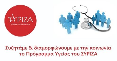 ΣΥΡΙΖΑ Πελοποννήσου: Διαδικτυακή εκδήλωση για την Υγεία
