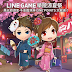 LINE GAME學院夏祭,LINE POINTS大放送