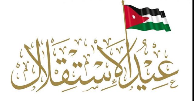 في ذكرى استقلال الأردن