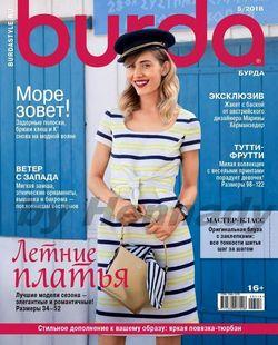 Читать онлайн журнал Burda (№5 май 2018) или скачать журнал бесплатно
