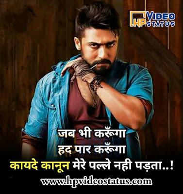New Attitude Status In Hindi For Whatsapp