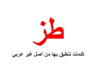 كلمات ننطبق بها من أصل غير عربي