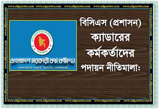 বিসিএস (প্রশাসন) ক্যাডারের কর্মকর্তাদের পদায়ন নীতিমালা || Posting Policy of BCS (Administration) cadre officers