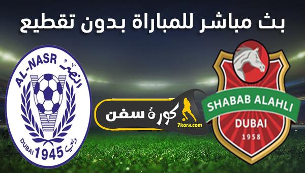 موعد مباراة شباب الأهلي دبي والنصر الإماراتي بث مباشر بتاريخ 06-03-2020 دوري الخليج العربي الاماراتي