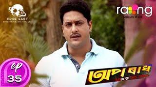 Aparadh Assamese Serial, Cast, Story