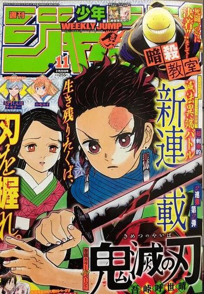 Ranking Weekly Shonen Jump 11 2016