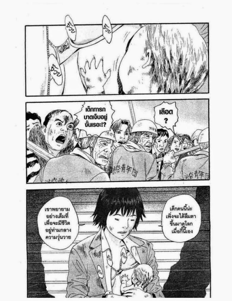 Kanojo wo Mamoru 51 no Houhou - หน้า 101