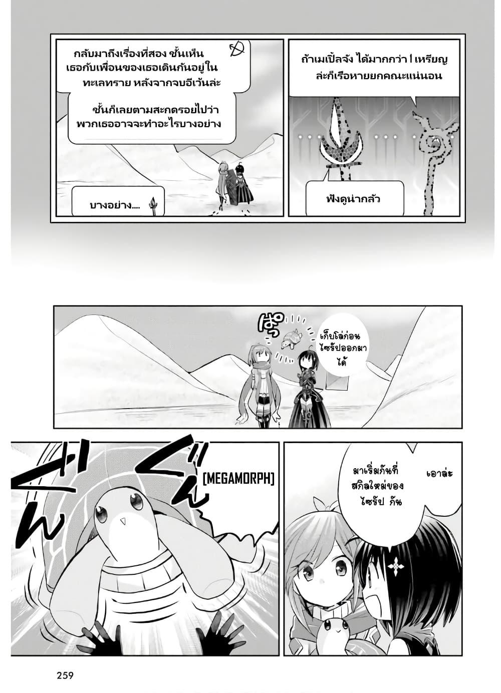 อ่านการ์ตูน Itai no wa Iya nanode Bogyo-Ryoku ni Kyokufuri Shitai to Omoimasu ตอนที่ 17 หน้าที่ 23