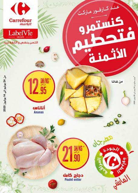 catalogue carrefour market maroc juin juillet 2020