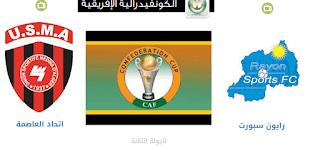 اون لاين مشاهدة مباراة إتحاد الجزائر ورايون سبورت بث مباشر 29-7-2018 كاس الكونفيدرالية اليوم بدون تقطيع