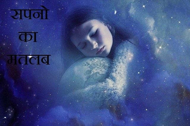 सपनो का क्या मतलब है sapno ka matlab hindi