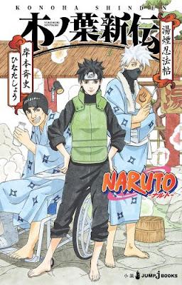 Boruto: vai adaptar a novel Naruto: Konoha Shinden: Yukemuri Ninpocho