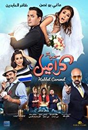 فيلم حبة كاراميل 2017