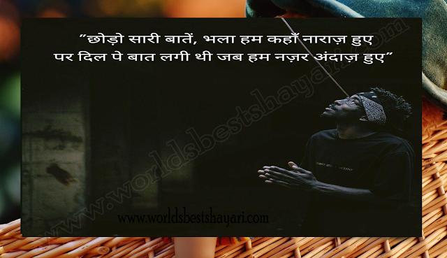 Narazgi Zindagi Gulzar Shayari In Hindi