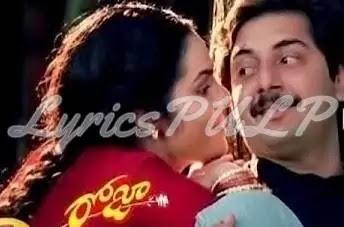 PARUVAM VANAGA SONG LYRICS - Roja   Telugu