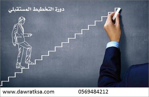 دورة التخطيط المستقبلي الوظيفي واختيار التخصص الجامعي - بمكة