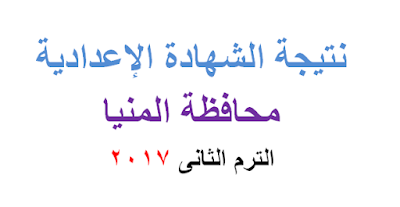 نتيجة الشهادة الاعدادية محافظة المنيا الترم الثانى 2017