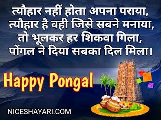 Happy Pongal Shayari