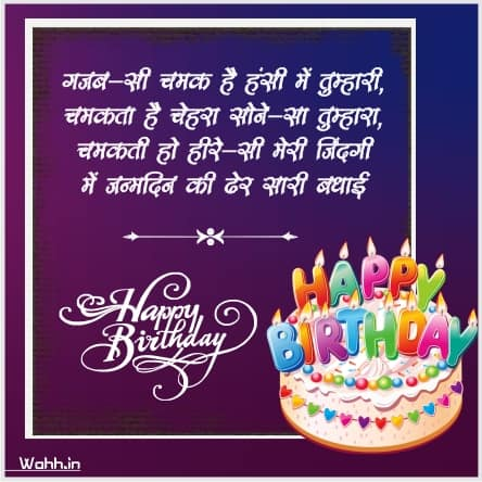 Heart Touching Wife Birthday Wishes In Hindi  Images