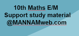10th Maths E/M - Support study material    10th class- Mathematics Page- AP SSC/AP 10th class Maths Materials ,Bitbanks ,Slowlerners materials    AP SSC/10th class Mathematics English and Telugu medium materials ,Maths, telugu  medium,English medium  bitbanks, Maths Materials in English,telugu medium , AP Maths materials SSC New syllabus ,we collect English,telugu medium materials like Sadhana study material ,Ananta sankalpam materials ,Maths Materials Alla subbarao ,DCEB Kadapa Materials ,CCE Materials, and some other materials...These are very usefull to AP Students to get good marks and to get 10/10 GPA. These Maths Telugu English  medium materials is also very usefull to Teachers and students in AP schools...      Here we collect ....Mathematics   10th class - Materials,Bit banks prepare by Our Govt Teachers.  Utilize  their services ... Thankyou...    10th Maths E/M - Support study material
