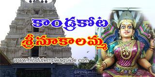 http://www.hindutemplesguide.com/2016/06/kandrakota-nookalamma-talli-temple.html