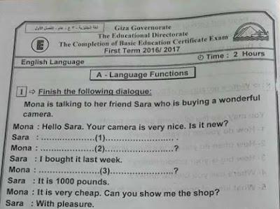 تحميل ورقة امتحان اللغة الانجليزية للصف الثالث الاعدادى الجيزة 2017 الترم الاول