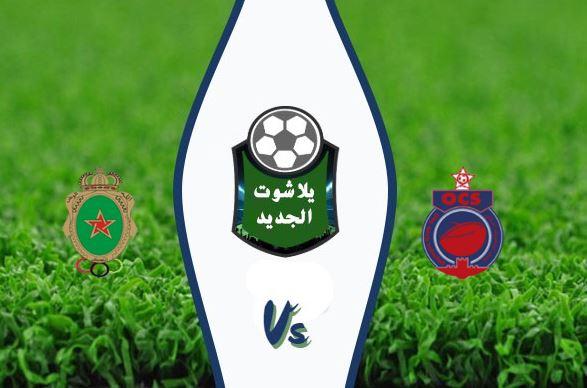 نتيجة مباراة أولمبيك آسفي والجيش الملكي اليوم الثلاثاء 25-02-2020 الدوري المغربي