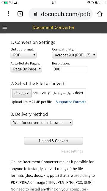 شرح تحويل الوورد word الى PDF بدون برامج بالتفصيل في اقل من 5 ثواني وبضغطة زر واحدة