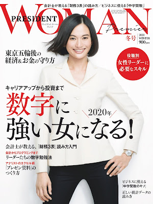 PRESIDENT WOMAN (プレジデント ウーマン) 2020年 冬号 zip online dl and discussion