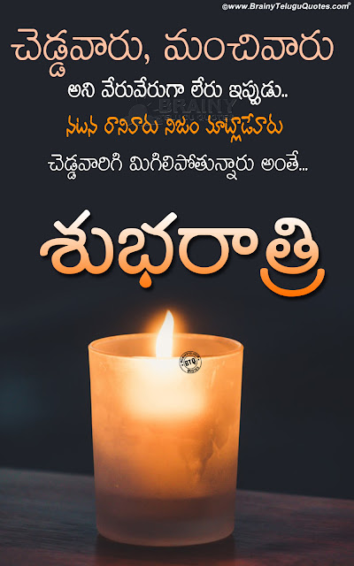 good night whats app sharing quotes, best good night telugu messages, quotes on lifein telugu