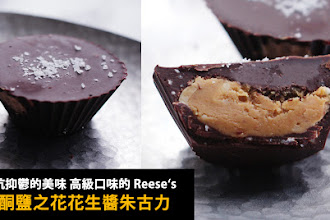 自己做。【生酮零食/生酮甜食】能抗抑鬱的美味:鹽之花花生醬朱古力 (Keto Salted Chocolate Peanut Butter Cups)